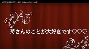 誕生日ビデオレター