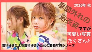 夏野channel