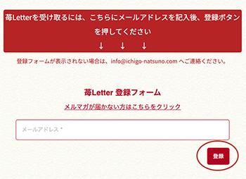 苺Letter